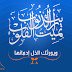 Download wallpaper islami (30)