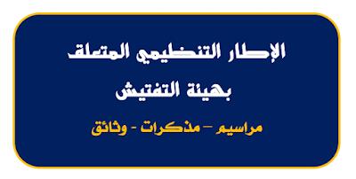 الإطار التنظيمي المتعلق بهيئة التفتيش - نونبر 2013