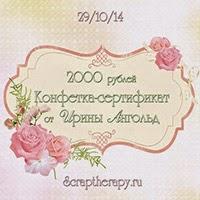 конфета от Irina Angold