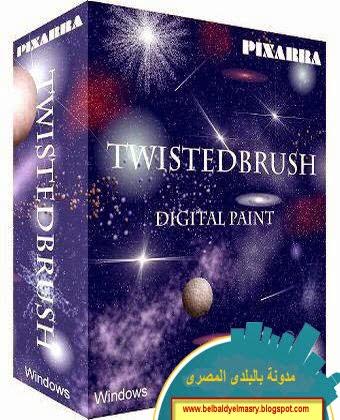 حمل برنامج الرسم والتعديل على الصور TwistedBrush Pro Studio 21.00 بحجم 30 ميجا بايت رابط مباشر