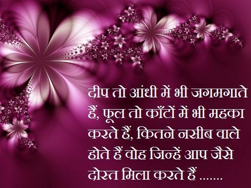 Dosti hindi shayri with shayri pics ~ Hindi Shayari - Love Shayari ...