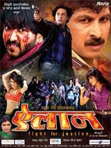 bhojpuri movie watch online