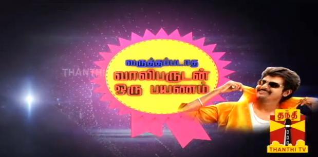 VARUTHAPADATHA VALIBARUDAN ORU PAIYANAM Special Program Thanthi TV