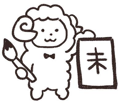 書き初めをしている羊のイラスト(未年) モノクロ線画