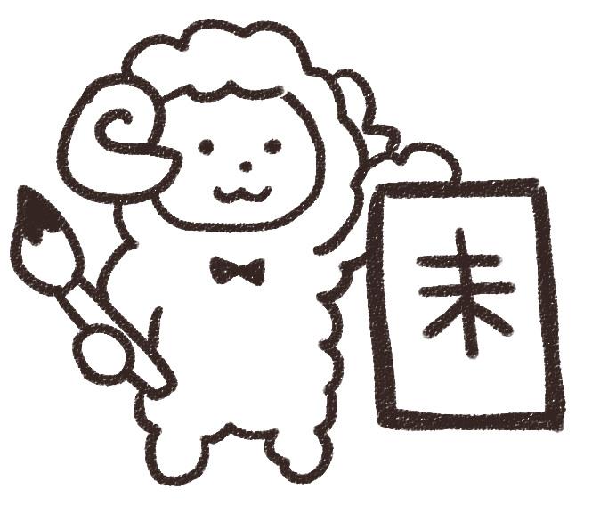 ... をしている羊のイラストです : 年賀状 羊 素材 フリー : 年賀状