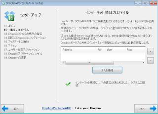 DropboxPortableAHKの設定画面2