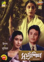 Surjashikha (1963) - Bengali Movie