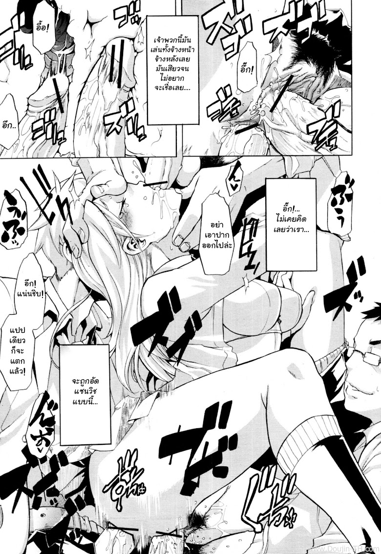 เพื่อนชายกลายเป็นสาว 3 - หน้า 13
