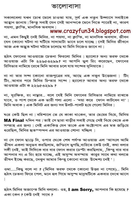 Bhalobasha bangla choti story for free ( like our facebook page