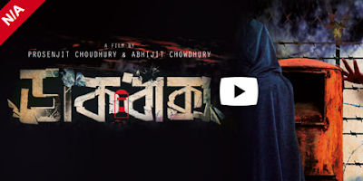 Dakbaksho 2015 Full Watch Bengali Movie Online DVDRip Download Free