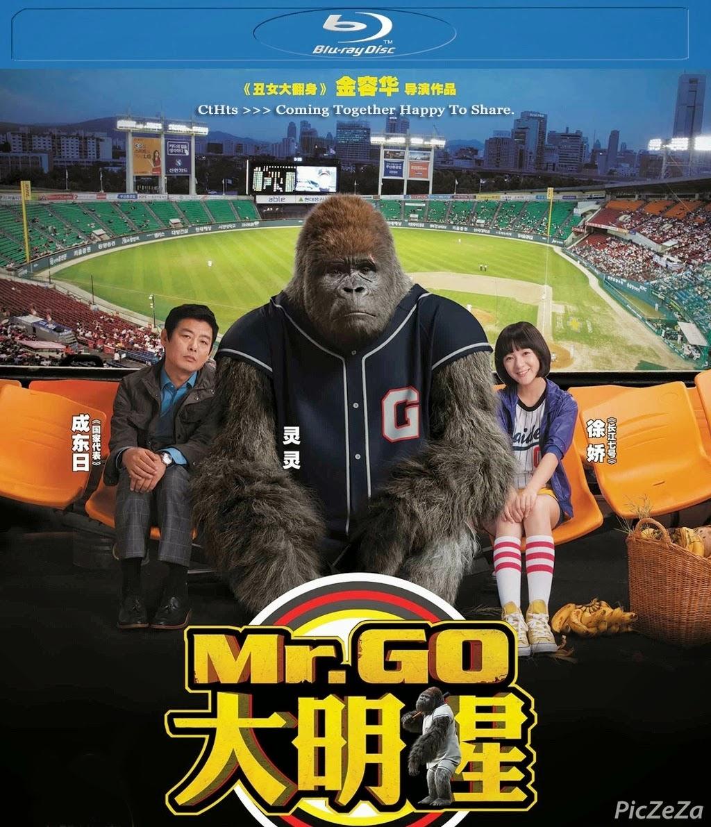 Mr.Go (2013) : มิสเตอร์คิงคอง
