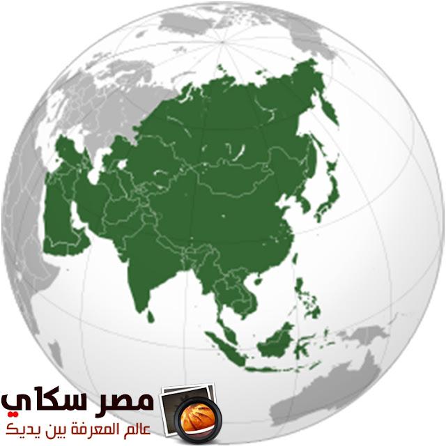 قارة آسيا وموقعها جغرافيا وأهم ما يميزها