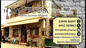 """Ξενώνας και εστιατόριο """"Η Συντροφιά"""" ,  Ψαράδες Πρεσπών, Φλώρινα"""