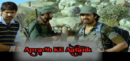 Apradh Ke Aatank 2014 Hindi Dubbed WebRip 700mb