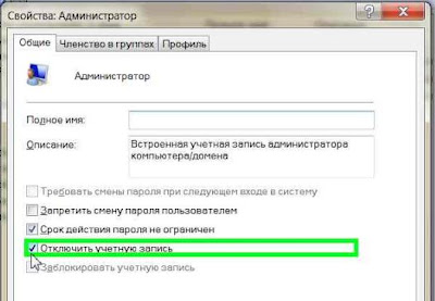 Супер администратор Windows 7