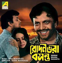 Rodan Bhara Basanta (1974) - Bengali Movie