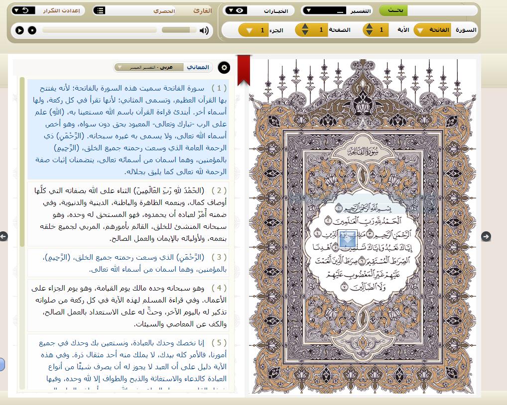 القرآن الكريم   حدد السورة والقارئ