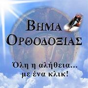 banner vimaorthodoxias