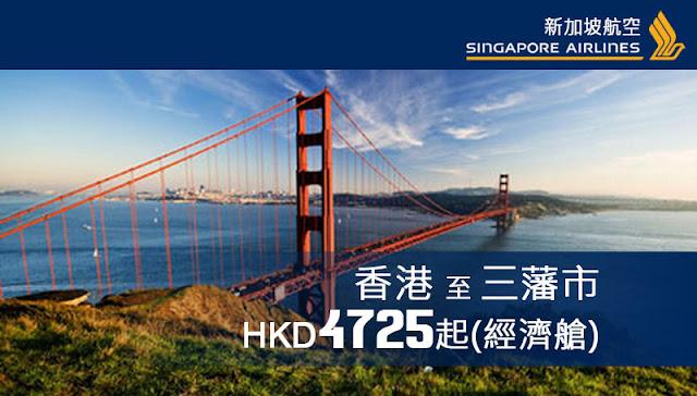 新加坡航空 直航美國優惠,三藩市HK$4,725起 ,16年2月前出發。