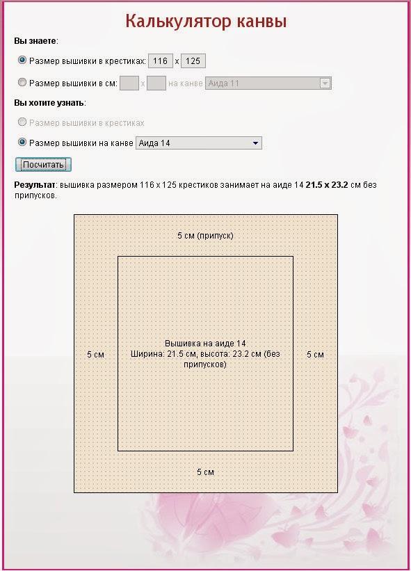 Как рассчитать размер канвы для вышивки крестом 95