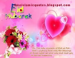 beautiful eid card wallpaper for all friends
