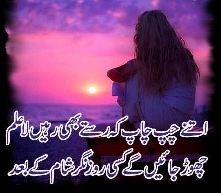 Facebook SMS Shayari In Urdu