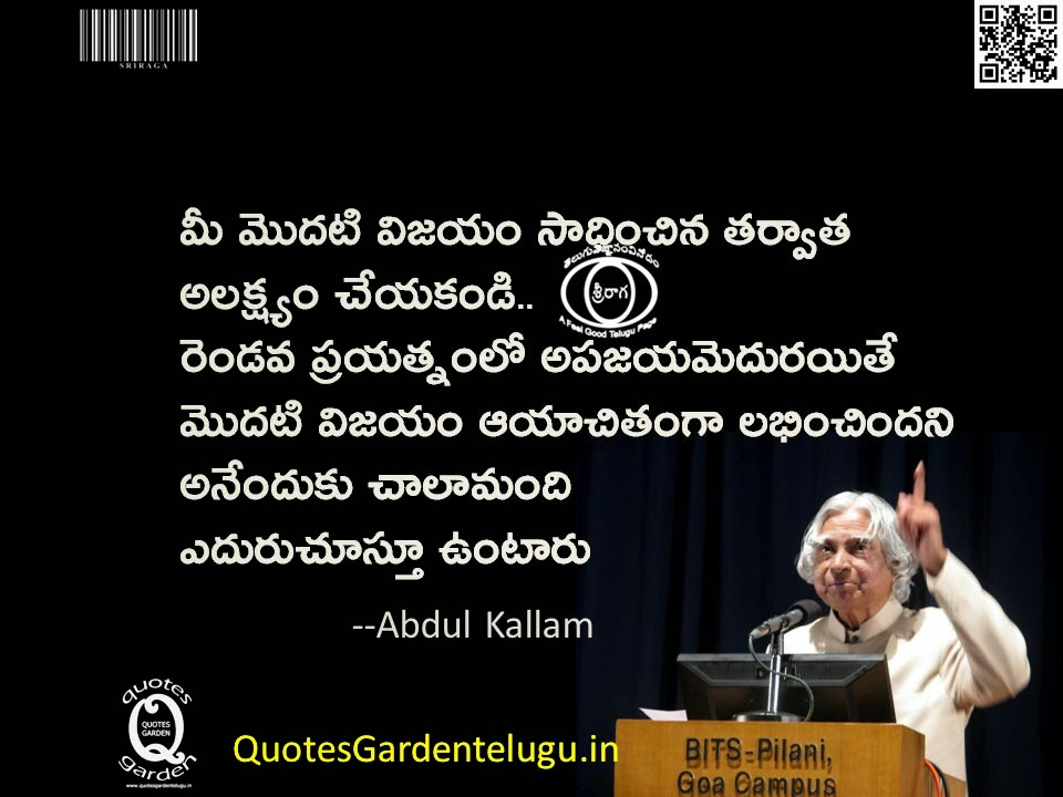 Telugu Quotes Abdul Kallam Inspirational Telugu Good reads n Quotes with Hd Wallpapers  images- Abdul Kallam  Inspirational Quotes about victory -Abdul Kallam Inspirational Quotes in telugu with images - Abdul Kallam Motivational Quotes images Telugu - Abdul kallam Good Reads - Abdul kallam inspiring thoughts in telugu- abdul kallam motivational messages - Abdul kallam inspirational quotes about life - Inspirational quotes from Abdul kallam - Motivational quotes from abdul kallam- Abdulakalam inspirational quotes