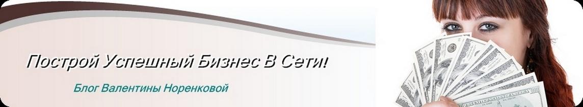 Построй Успешный Бизнес В Сети.