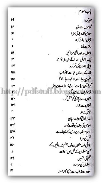 contents of the book fitnon ka urooj aur qayamat k asaar