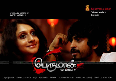Download Tamil Movie Perumaan MP3 Songs,Poster,Movie Info