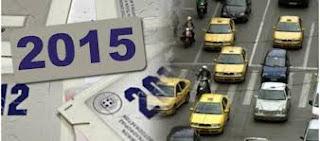 Δείτε Video με το πως μπορείτε να εκτυπώσετε τα τέλη κυκλοφορίας για το 2016, χρησιμοποιώντας τους κωδικούς του taxis.
