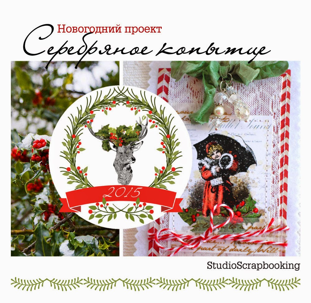 http://studioscrapbooking.blogspot.ru/2014/12/4.html