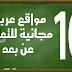قائمة أهم 10 مواقع عربية مجانية للتعليم الذاتي عن بعد MOOC