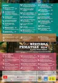 Φεστιβάλ Ρεματιάς 2014