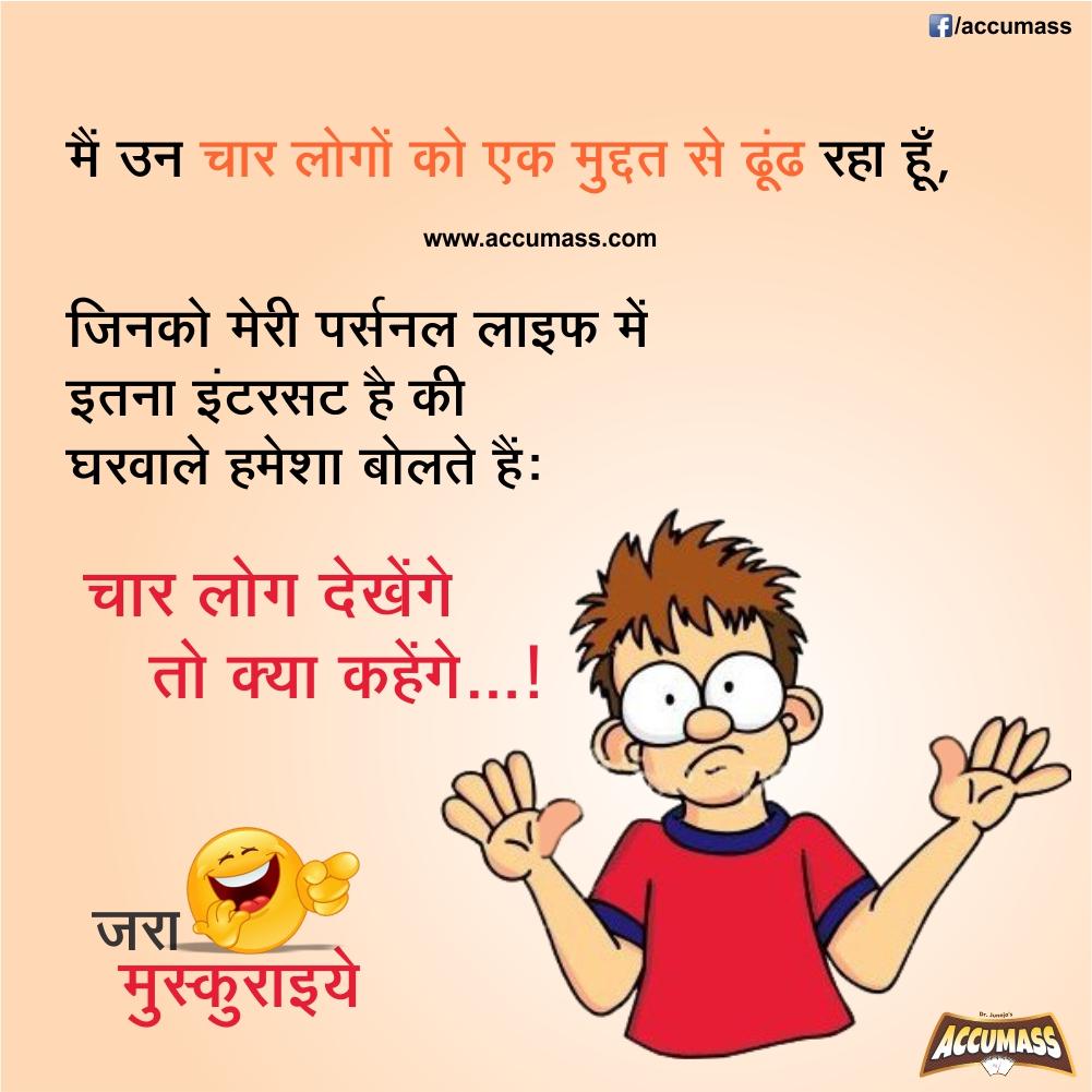 Sexy jokes in hindi