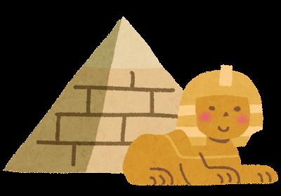 スフィンクスとピラミッドの ... : 幼稚園 ひらがな : ひらがな