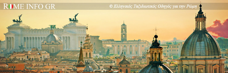 Ρώμη » Ταξιδιωτικός οδηγός - Πληροφορίες και Αξιοθέατα!