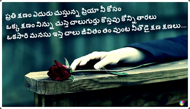 Friends Quotations, Love Quotations, Romantic Quotations, Telugu Friends Quotations, Telugu Love Quotations, Telugu Poems