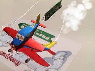 拡張現実の世界で、飛行機を操縦する助太力くんのスクリーンショット