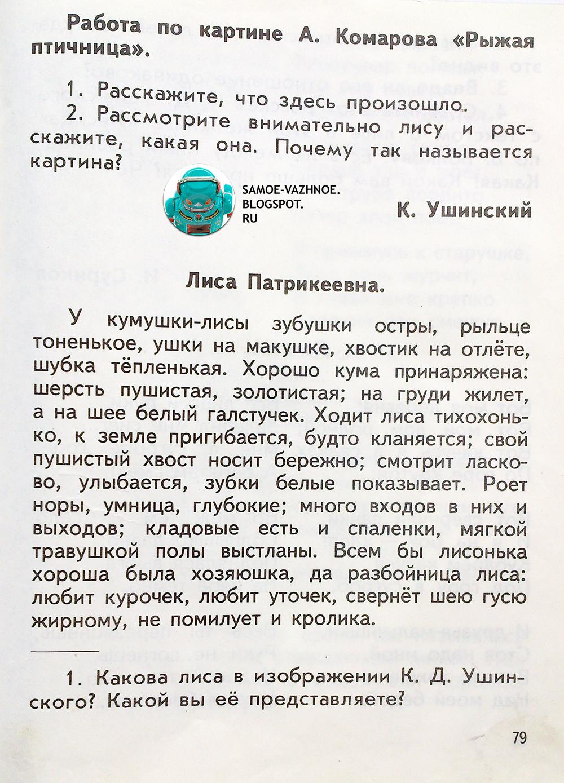 Ушинский Лиса Патрикеевна