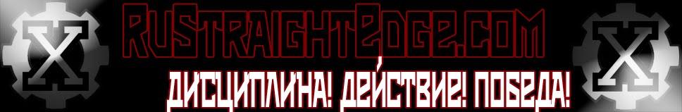 Straight Edge — Выбор здоровой молодёжи!