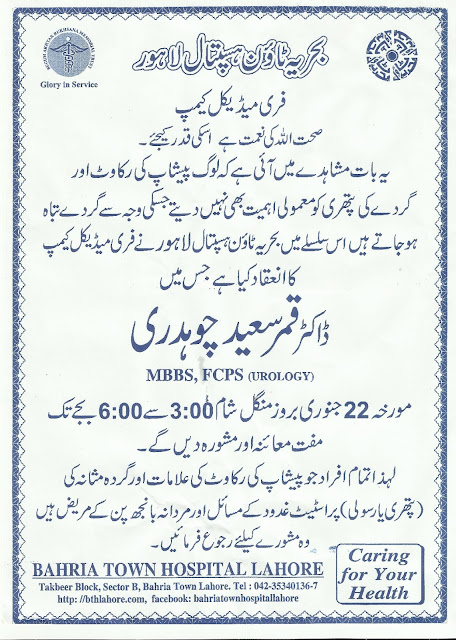 Free Medical Camp In Bahria Town Hospital