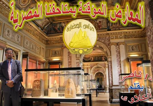 دكتور ناصر الكلاوى المعارض المؤقته بمتاحفنا المصرية