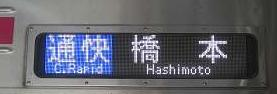 京王電鉄 通勤快速 橋本行き3 8000系