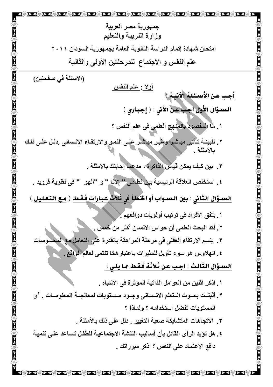 امتحان السودان 2011 في مادة علم النفس