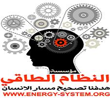 مؤسسة النظام الطاقي