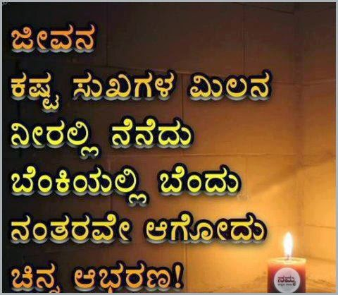 new images of love quotes kannada images