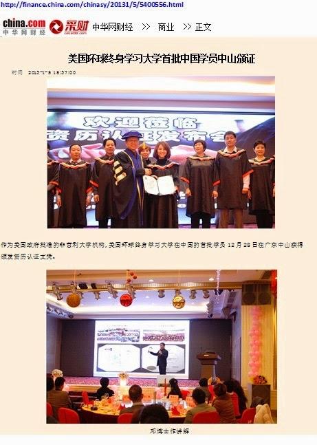 中国财经日报报导 China Economic Press