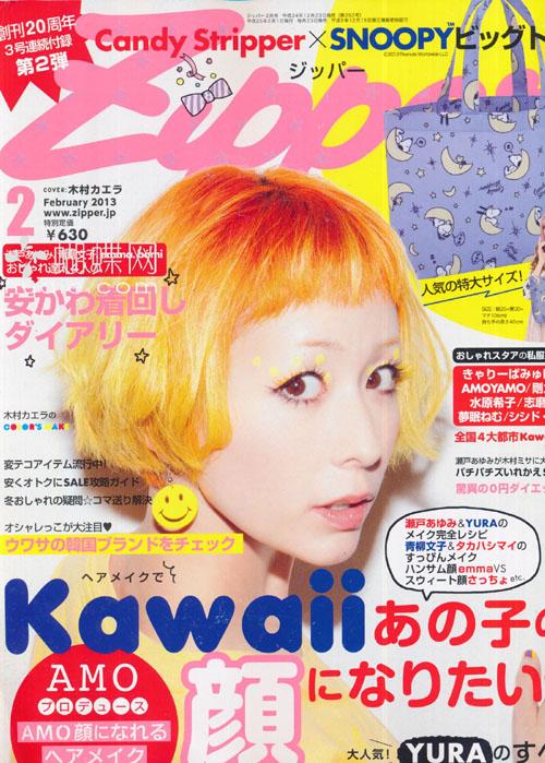 Zipper (ジッパー) February 2013 Kimura Kaela 木村カエラ magazine scans