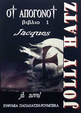 ΟΙ ΑΠΟΓΟΝΟΙ βιβλίο 1 Jacques